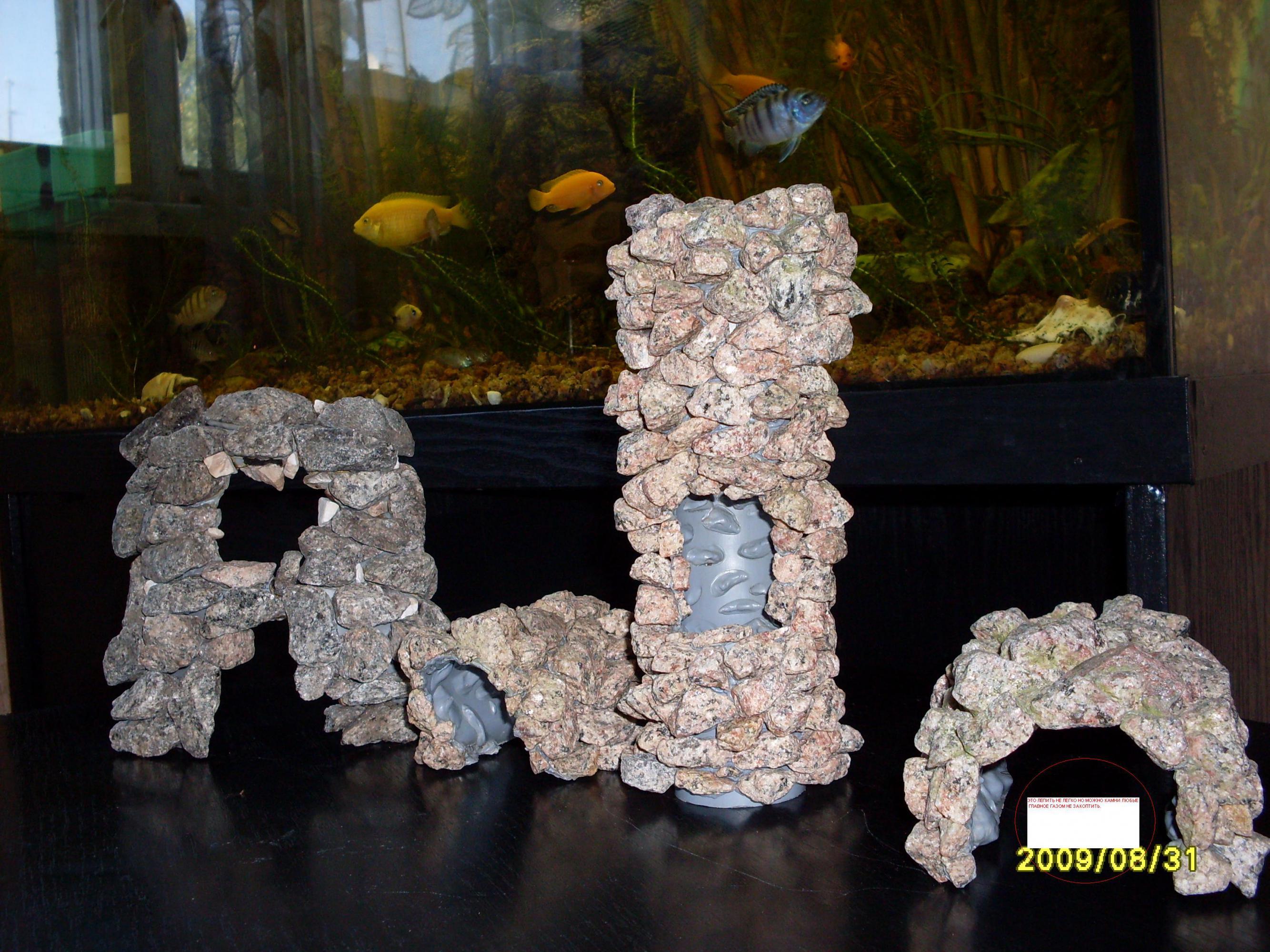 Грот для аквариума из ракушек своими руками 95