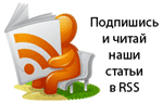 ��������� � ����� ���� ������� � ������ � RSS