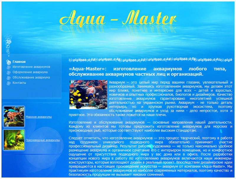 аквамастер: