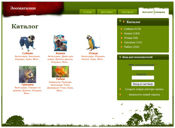Харьков интернет зоомагазин