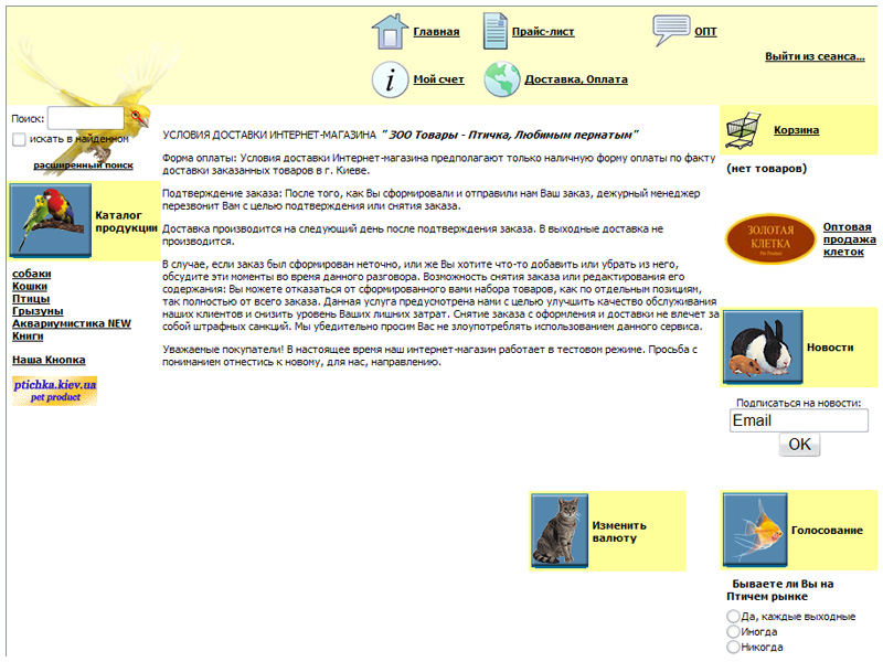 Интернет магазин зоо товары птичка